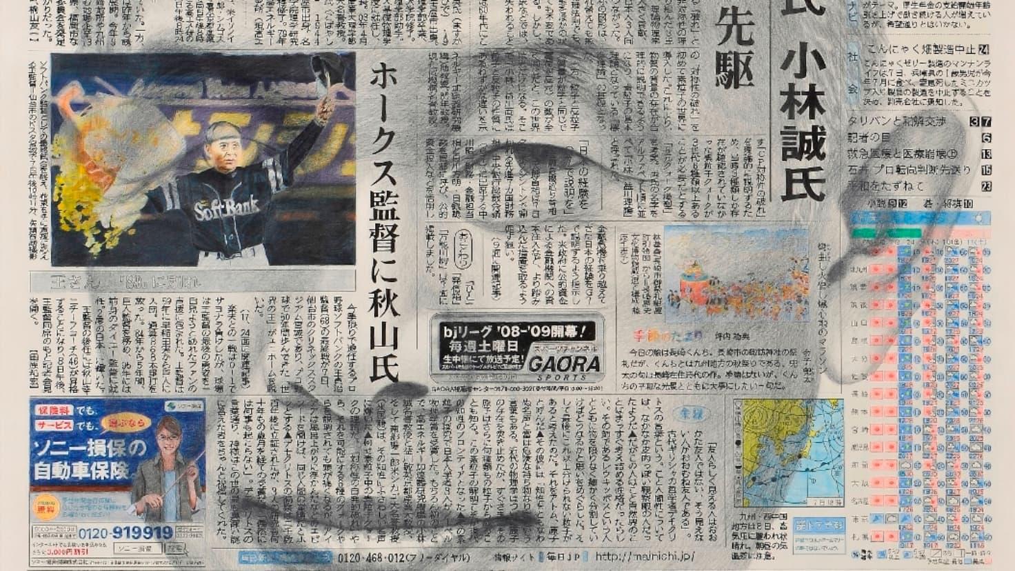 吉村芳生の画像 p1_2