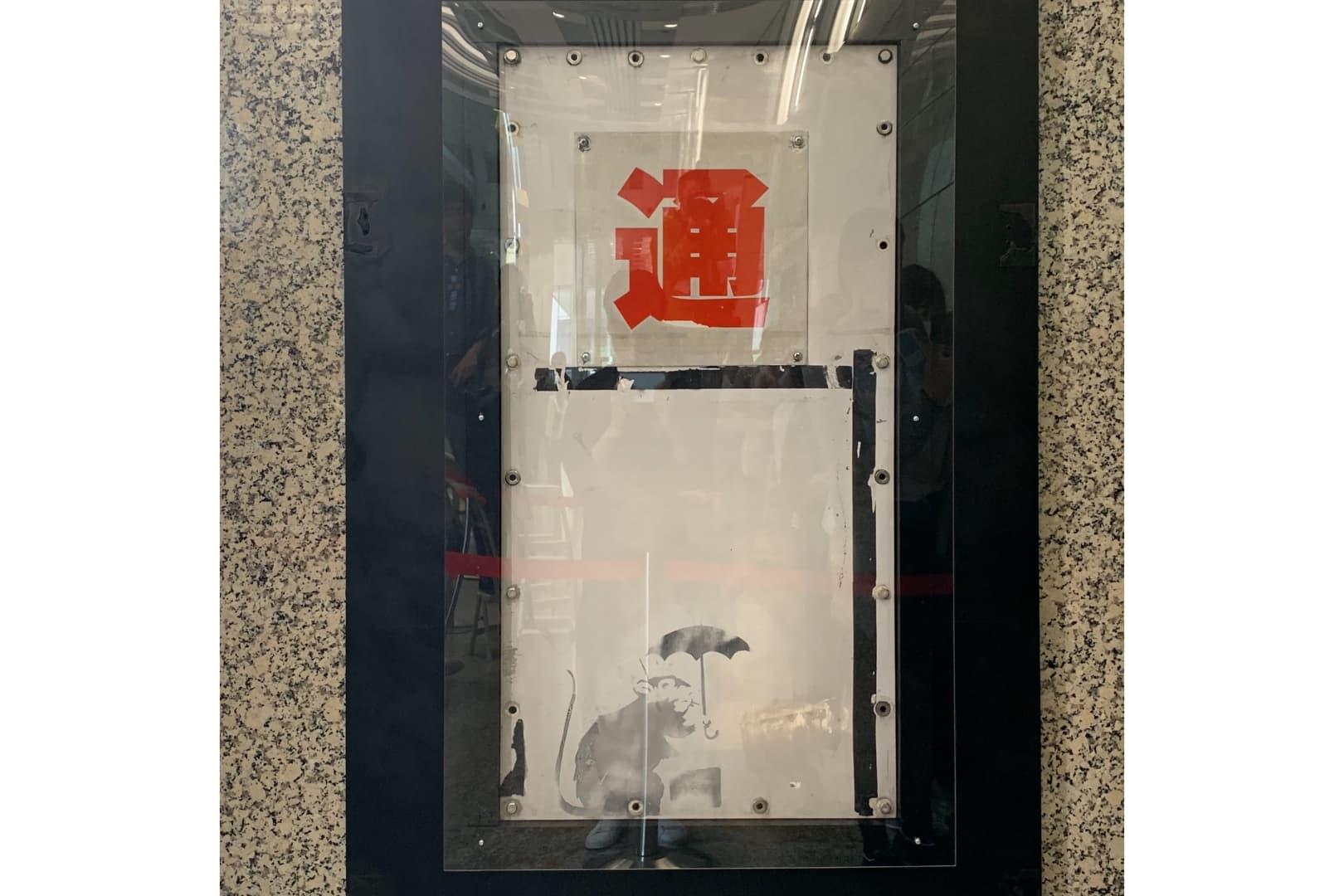 「バンクシー作品らしきネズミの絵」、東京都庁で一般公開がスタート