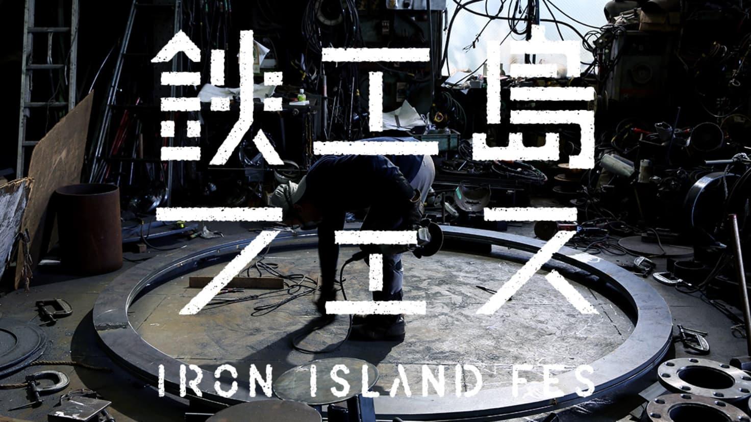 東京最後のフロンティア・京浜島...